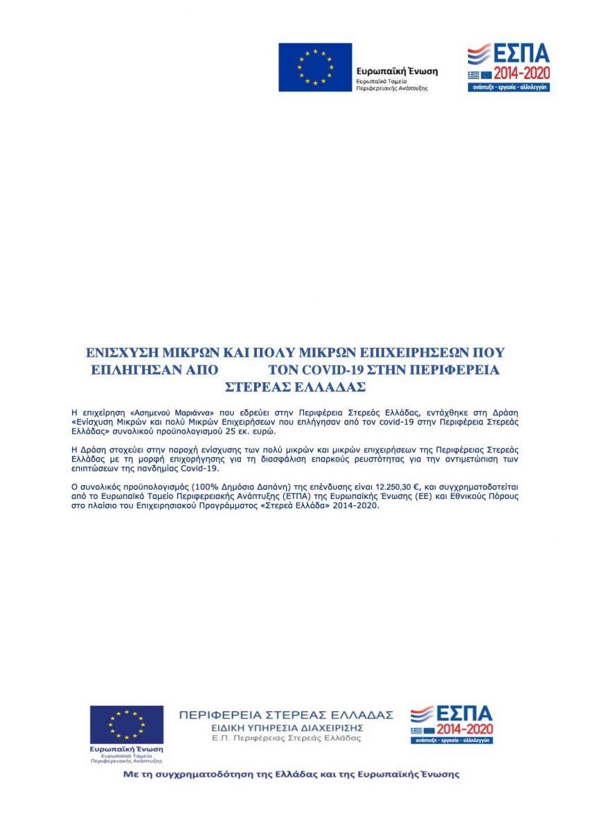 epixorigisi-epixeiriseon-covid_gr_f